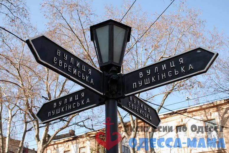 Экскурсия «Еврейская Одесса» 2017 год