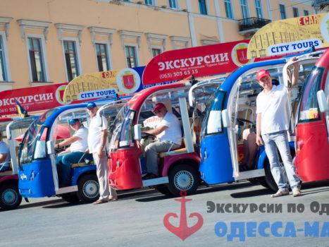 Экскурсия на электромобилях в Одессе