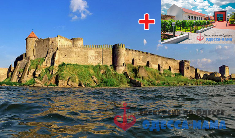 Экскурсия в Белгород + Шабо из Одессы