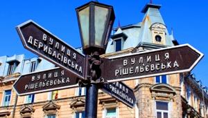 Экскурсии Одесса
