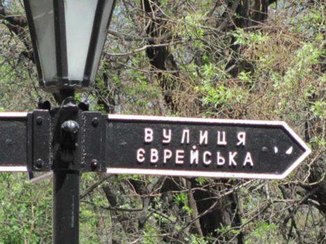 Экскурсия «Еврейская Одесса»