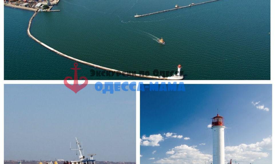 Морские прогулки Одесса